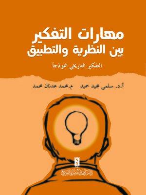 cover image of مهارات التفكير بين النظرية والتطبيق