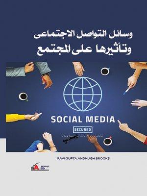 cover image of وسائل التواصل الاجتماعي وتاثيرها على المجتمع