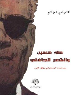 cover image of طه حسين والشعر الجاهلي : بين نفحات المستشرقين وظلال العرب