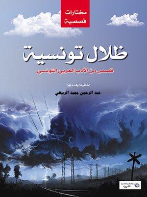 cover image of ظلال تونسية : 38 قصة قصيرة من الأدب العربي التونسي