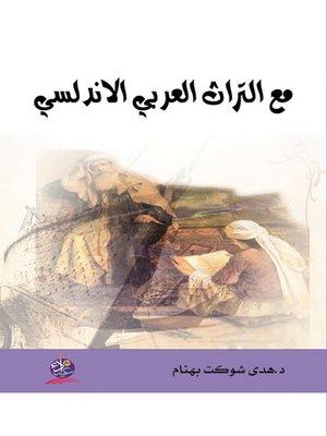 cover image of مع التراث العربي الأندلسي