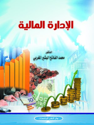 cover image of الإدارة المالية