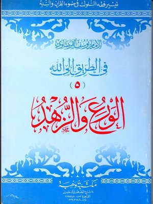 cover image of الورع والزهد