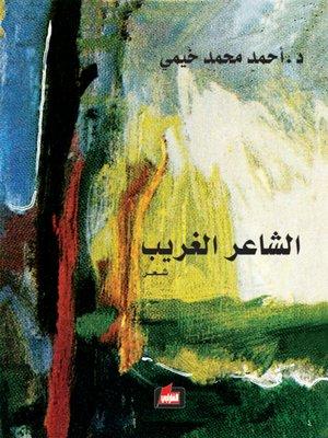 cover image of الشاعر الغريب