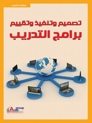cover image of تصميم وتنفيذ و تقييم برامج التدريب