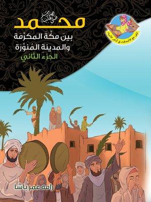 cover image of محمد صلى الله عليه وسلم بين مكة المكرمة والمدينة المنورة. الجزء الثاني