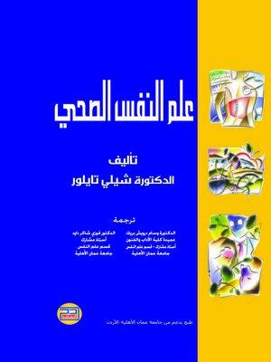cover image of علم النفس الصحي