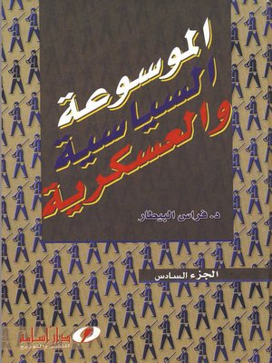 cover image of الموسوعة السياسية والعسكرية