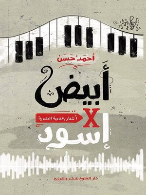 cover image of أبيض × أسود