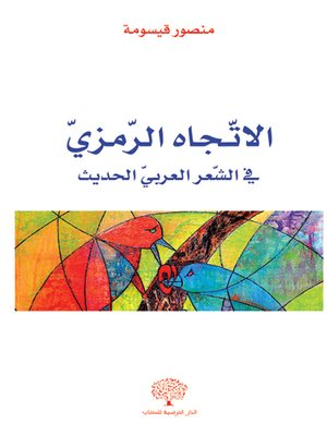 cover image of الاتجاه الرمزي في الشعر العربي الحديث