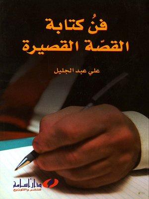 cover image of فن كتابة القصة القصيرة