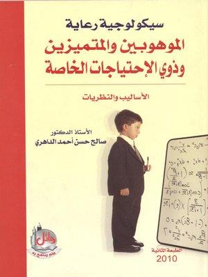 cover image of سيكولوجية رعاية الموهوبين والمتميزين وذوي الاحتياجات الخاصة