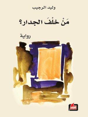 cover image of من خلف الجدار؟