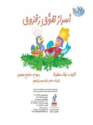 cover image of أسرار تفوق زقزوق