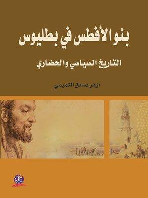 cover image of بنو الأفطس في بطليوس : التاريخ السياسي و الحضاري من ( 422 هـ - 488 هـ / 1031 م - 1095 م )