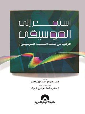 cover image of استمع الى الموسيقى : الوقاية من ضعف السمع للموسيقيين