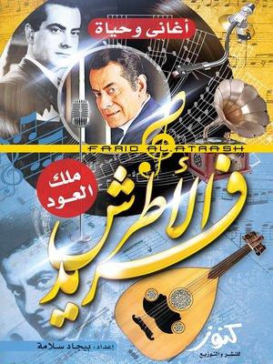 cover image of فريد الاطرش : ملك العود