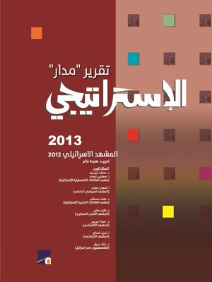 cover image of تقرير مدار الإستراتيجى 2013