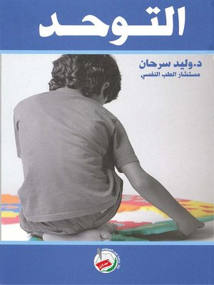 cover image of التوحد