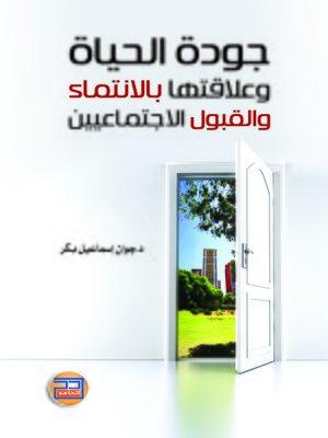 cover image of جودة الحياة وعلاقتها بالانتماء والقبول الاجتماعيين