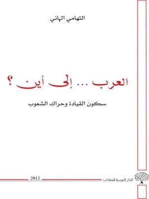 cover image of العرب إلى أين ؟ : سكون القيادة و حراك الشعوب