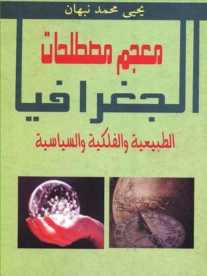 cover image of معجم مصطلحات الجغرافيا الطبيعية والفلكية والسياسية