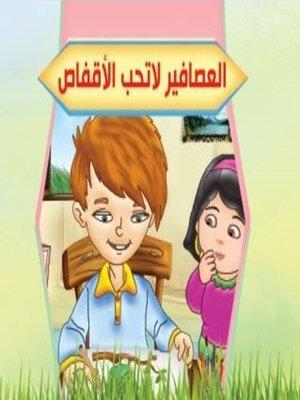 cover image of بستان الحكايات : العصافير لا تحب الأقفاص