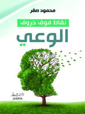 cover image of نقاط فوق حروف الوعي