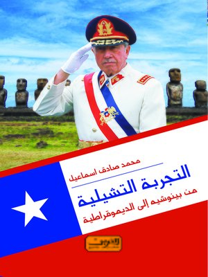 cover image of التجربة التشيلية من بينوشية إلى الديمقراطية