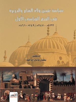 cover image of سياسة تعيين ولاة الشام والجزيرة في العصر العباسي الأول (132-247هـ ، 749 - 861 م)