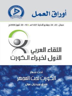 cover image of اللقاء العربي الأول لخبراء الكورت تحت شعار الكورت تحت المجهر
