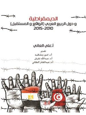 cover image of الديمقراطية ودول الربيع العربي : (الواقع والمستقبل) 2010 - 2015