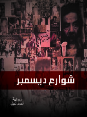 cover image of شوارع ديسمبر