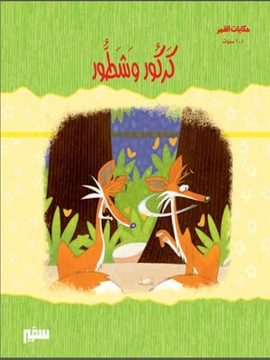 cover image of كركور وشطور