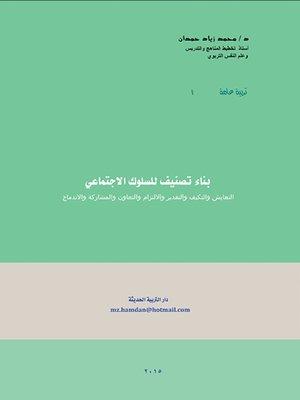 cover image of بناء تصنيف للسلوك الاجتماعي : التعايش والتكيف والتقدير والالتزام والتعاون والمشاركة والاندماج