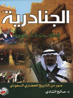 cover image of الجنادرية