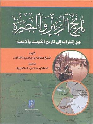 cover image of تاريخ الزبير والبصرة مع إشارات إلى تاريخ الكويت والإحساء