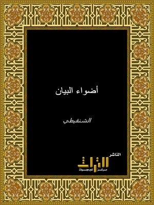 cover image of أضواء البيان في إيضاح القرآن بالقرآن