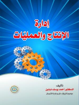 محاضرات ادارة الانتاج والعمليات pdf