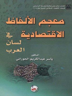 cover image of معجم الألفاظ الإقتصادية في لسان العرب