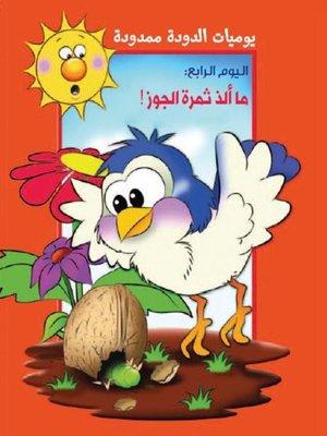 cover image of يوميات الدودة ممدودة. اليوم الرابع