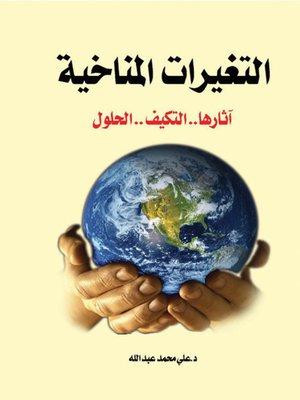 cover image of التغيرات المناخية : آثارها .. التكيف .. الحلول