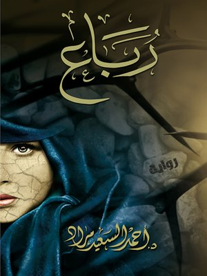 cover image of رباع