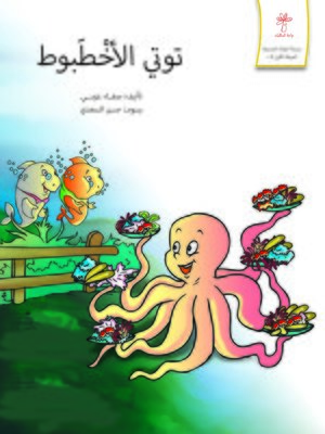 cover image of توتي الاخطبوط