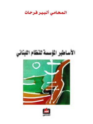 cover image of الأساطير المؤسسة للنظام اللبناني