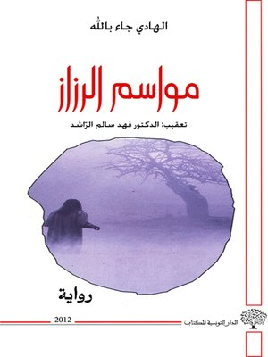 cover image of مواسم الرزاز