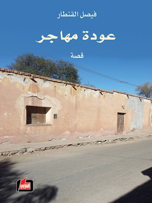 cover image of عودة مهاجر