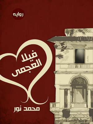 cover image of فيلا العجمي