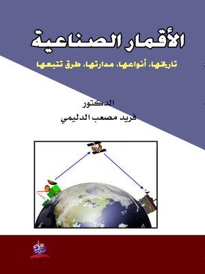 cover image of الأقمار الصناعية : تاريخها ، أنواعها ، مداراتها ، طرق تتبعها