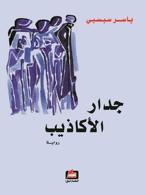 cover image of جدار الأكاذيب